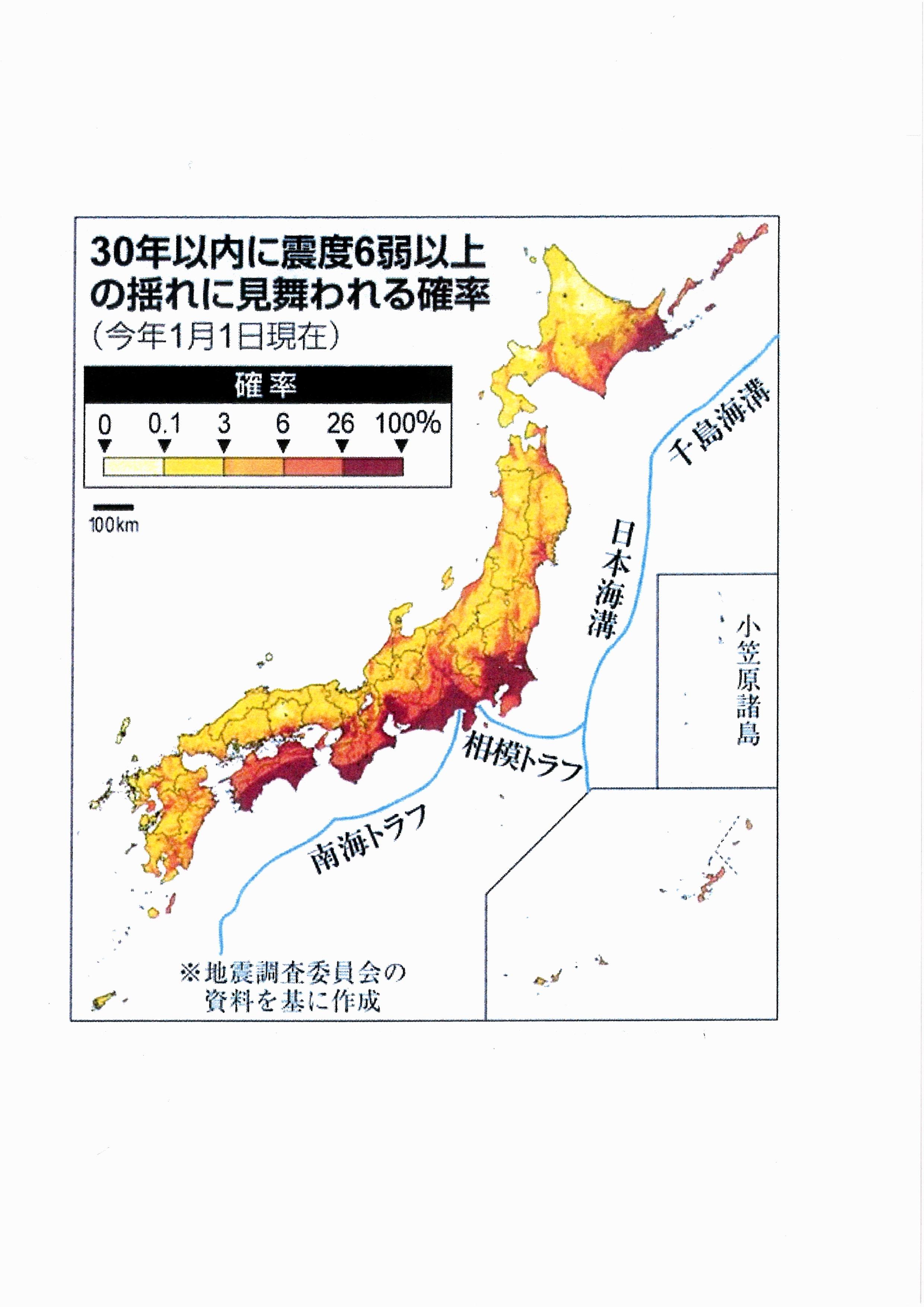 「30年以内に震度6弱以上の揺れに見舞われる確率予測地図」.jpg