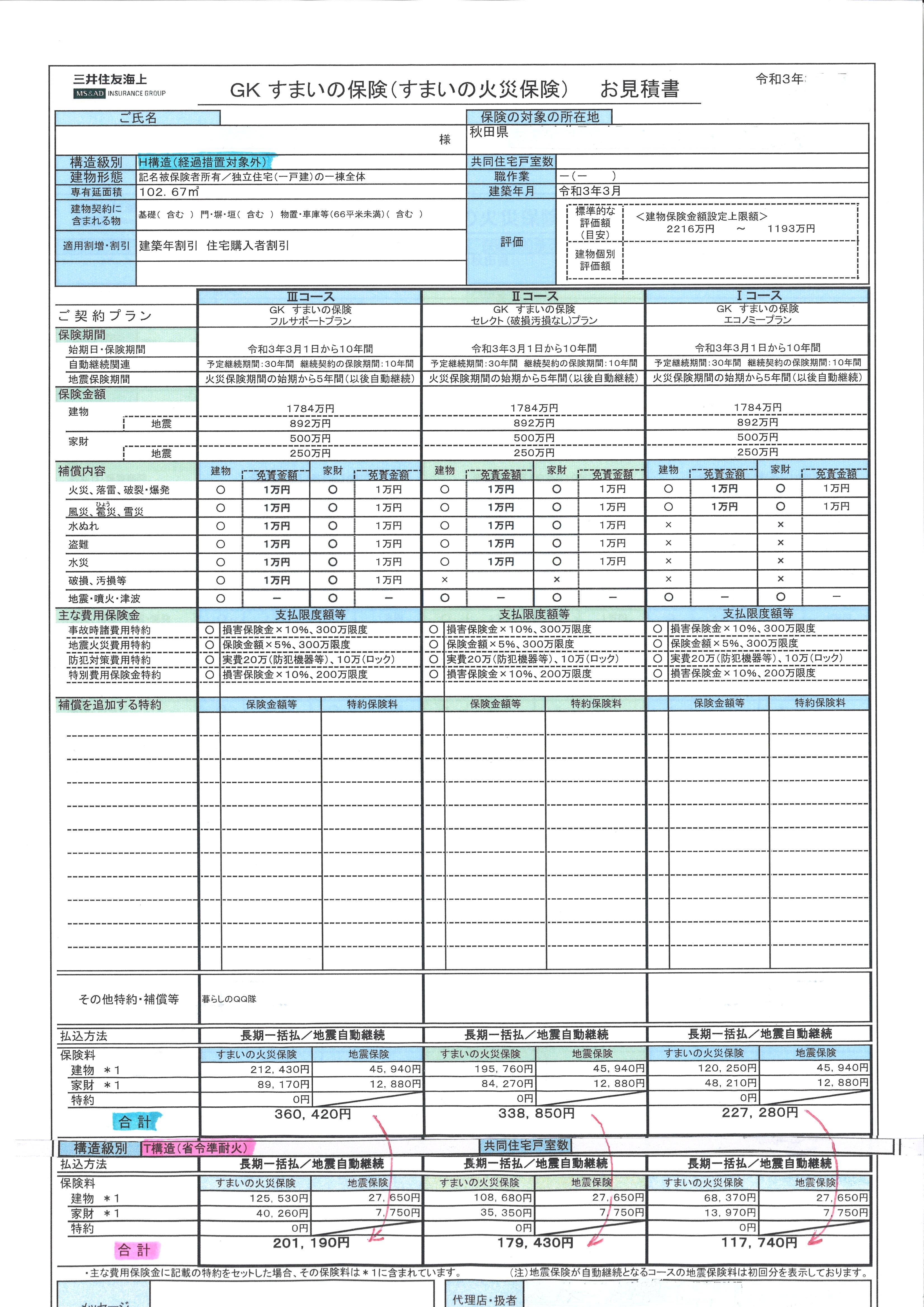 省令準耐火構造の火災保険料.jpg