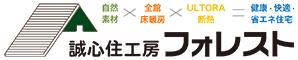 誠心住工房フォレスト|秋田県横手市・大仙市の新築・注文住宅・新築戸建てを手がける工務店